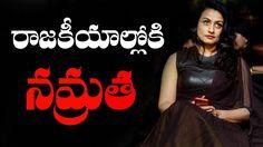 Namrata Shirodkar Planning to Begin Her Political Career ||Reason Behind...