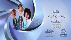 مسلسل كرتون عائلة رمضان كريم حكاية نفسك تطلع اية الجزء الثاني | الحلقة 2...
