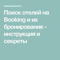 Поиск отелей на Booking и их бронирование - инструкция и секреты