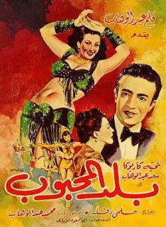 Advertising Times: 50 anciennes affiches de Cinéma Égyptien