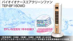 バイオイオナースエアクリーンファン TEP-BF160WD -  きれいな空気を1年中お届け