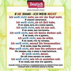 Немецкий язык Learn Russian, Learn German, German Grammar, German Language Learning, English Vocabulary, Foreign Languages, Trip Planning, Germany, Teacher