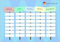 plano-mathimaton-ergasion-sxoleio-tampeles-egxromo Class Decoration, Tech Companies, Bar Chart, Company Logo, Classroom, Teaching, Education, School, Kids