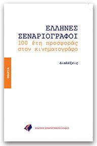Έλληνες σεναριογράφοι: 100 έτη προσφοράς στον κινηματογράφο Συλλογικό έργο Εκδόσεις Σεναριογράφων Ελλάδος