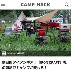 CAMP HACK さんに特集されちゃいました✨ 朝から電話で知りビックリ(笑) 見てくださいね #IRONCRAFT#IRONCRAFT社#camphack #焚き火#bonfire - yamauuchan