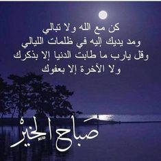 Islam Beliefs, Allah Islam, Good Morning Arabic, Good Morning Flowers, Islam Facts, Religion, Islamic Inspirational Quotes, Wisdom, Faith