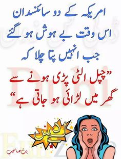 Photo Funny Quotes, Life Quotes, Funny Memes, Urdu Quotes, Hahaha Hahaha, Very Funny Jokes, Fun Facts, Crazy Facts, Always Smile