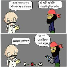21 Best Memes Images Memes Bengali Memes Laughing Colors