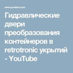 Гидравлические двери преобразования контейнеров в retrotronic укрытий - YouTube