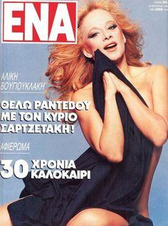 Αυτή η γυναίκα γεννήθηκε για να ξεχωρίσει- Πάντα τολμούσε και πρωτοπορούσε- Οι γυμνές εμφανίσεις της σε ταινίες και οι φωτογραφίσεις της για τα περιοδικά δεν θα πάψ… Old Greek, Innocent Girl, 80s Kids, Always Remember, A Decade, Girl Next Door, Go Outside, Vintage Images, Horror Movies