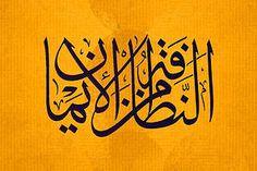 islam sanat ve estetik
