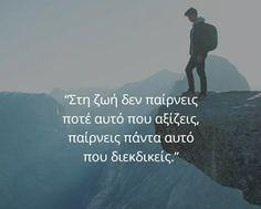 Καιρος λοιπον να παρεις και αυτο που αξιζεις Wisdom Quotes, Me Quotes, Clever Quotes, Greek Quotes, Picture Quotes, Picture Video, Poems, Inspirational Quotes, Advice