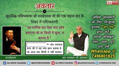 Sant Rampal ji mahraj is that who give this world a new direction. Every famous forecaster had indicated this in their prophesy. Believe In God Quotes, Quotes About God, Nostradamus Predictions, Avatar Quotes, Precious Book, Sa News, Sunday Motivation, Avatar The Last Airbender Art, Astrophysics