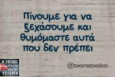 Πίνουμε για να ξεχάσουμε - Ο τοίχος είχε τη δική του υστερία Funny Greek, Greek Quotes, True Words, I Laughed, Laughter, Jokes, Humor, Life, Inspiration