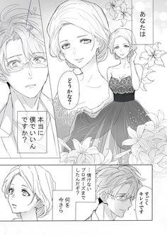 水野マリィ (@mizuno_marie) さんの漫画 | 10作目 | ツイコミ(仮)