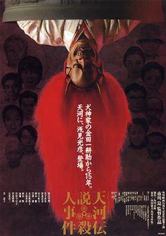 Noh Mask Murders (1991)