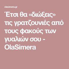 Έτσι θα «διώξεις» τις γρατζουνιές από τους φακούς των γυαλιών σου - OlaSimera