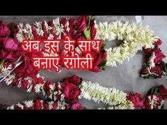 YouTube Ganesh Rangoli, Ganesha, Flower Rangoli, First Day Of Summer, Rangoli Designs, Flower Making, Diwali, Christmas Wreaths, Holiday Decor