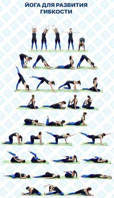 Yoga for Flexibility - Lifehacker- Йога для развития гибкости – Лайфхакер Yoga for Flexibility – Lifehacker - Yoga Fitness, Health Fitness, Kids Fitness, Fitness Men, Fitness Logo, Yoga Series, Physical Fitness Program, Hard Yoga, Yoga Posen