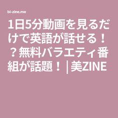1日5分動画を見るだけで英語が話せる!?無料バラエティ番組が話題! | 美ZINE