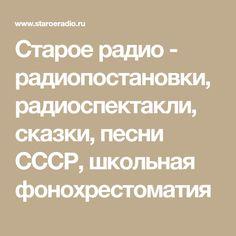 Старое радио - радиопостановки, радиоспектакли, сказки, песни СССР, школьная фонохрестоматия