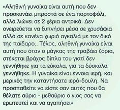 Greek Quotes, Best Quotes, Motivation, Sayings, Memes, Respect, Beautiful, Best Quotes Ever, Lyrics