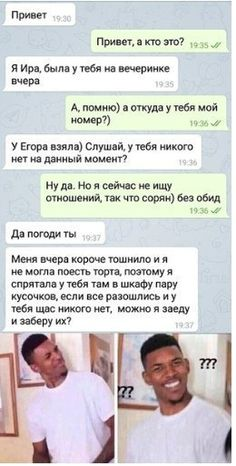 Russian Jokes, Funny Quotes, Funny Memes, Life Philosophy, Stupid Memes, Funny Stories, Man Humor, Haha, Laughter