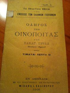 """Καλή η 'παράδοση' και οι 'δοκιμασμένες λύσεις' αλλά """"Καθώς η αδυσώπητη πραγματικότητα επιστρέφει και διαψεύδει όλους τους βολικούς ελληνικούς μύθους, υπάρχει μια ελπίδα η ελληνική κοινωνία να καταλάβει έστω και καθυστερημένα το αδιέξοδο που της προτείνουν. Δεν υπάρχει ελπίδα επιβίωσης με τα ίδια κόλπα. Αλλαγή δεν σημαίνει επιστροφή στο παρελθόν."""""""