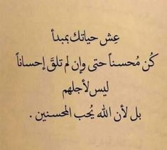 Arabic Tattoo Quotes, Arabic Love Quotes, Arabic English Quotes, Lyric Quotes, True Quotes, Words Quotes, Islamic Inspirational Quotes, Islamic Quotes, Beautiful Arabic Words