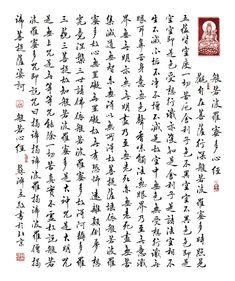 历代名家90人写《心经》,谁最妙?-才府 Chinese Words, Chinese Art, Chinese Calligraphy, Calligraphy Art, Chinese Handwriting, Heart Sutra, Chinese Crafts, Buddhism, Religion