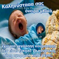 Funny Greek Quotes, Me Me Me Song, Good Night, Songs, Happy, Selfies, Diy, Frases, Daily Motivation