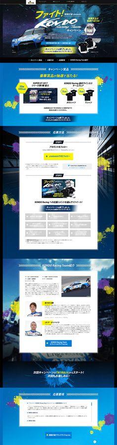眠眠打破キャンペーン|WEBデザイナーさん必見!ランディングページのデザイン参考に(かっこいい系)
