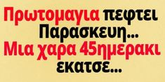 Funny Greek, English Quotes, Beach Photography, Laugh Out Loud, Just In Case, Picture Video, Funny Quotes, Jokes, Lol