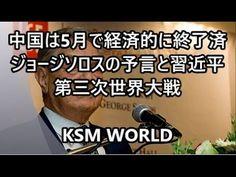 【KSM】中国は5月で経済的に終了済 ジョージソロスの予言と習近平