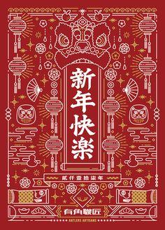 Chinese New Year Greeting