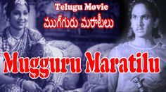 Mugguru Maratilu (ముగ్గురు మరాటీలు) | Blockbuster | Classic | Telugu Movie