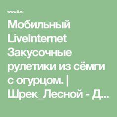 Мобильный LiveInternet Закусочные рулетики из сёмги с огурцом. | Шрек_Лесной - Дневник Шрек Лесной |
