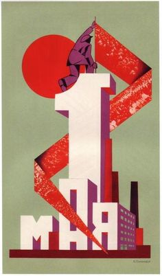 """Soviet Constructivist posters Yakov Guminer (1896-1942) May 1st Leningrad, 1928 Dimensions: 210 * 297 mm (8"""" x 11"""" Inch) 297 * 420 mm (11,7 x 16,5 inch) 610 * 910 mm (24"""" x 36"""" Inch) Canvas 24 x 36 Canvas 8 x 11 Canvas 11 x 17 Professionally Printed on Matte Paper or Natural Cotton Canvas The origins of constructivism should be sought in the theory and practice of pre—revolutionary Russian avant—garde: in the works of futurist poets who declared war on all the values of a bygone era, as well as Illustration Design Graphique, Graphic Illustration, Poster Design, Design Art, Arte Latina, Russian Constructivism, Propaganda Art, Kunst Poster, Plakat Design"""