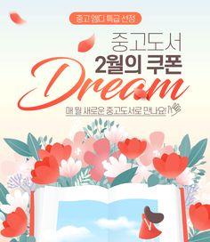 [중고] 중고도서, 2월의 쿠폰 DREAM Aromatherapy Associates, Event Banner, Web Banner Design, Event Page, Promotion, Layout, Graphic Design, Illustration, Cards