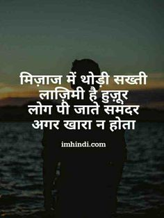 Shero Shayari (शेरो शायरी) Shero Shayari In Hindi Mixed Feelings Quotes, Good Thoughts Quotes, Good Life Quotes, Inspiring Quotes About Life, Inspirational Quotes In Hindi, Motivational Picture Quotes, Hindi Quotes On Life, Hindi Shayari Life, Hindi Shayari Attitude