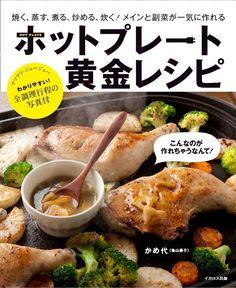 『ホットプレート黄金レシピ』 イカロス出版 2014年12月8日発売 編集を担当したかめ代さんとの3冊目