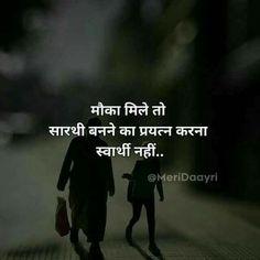 Aaj-kal isbaath ki Ummeed hi nhi Raha Janaab. Hindi Quotes On Life, Motivational Quotes For Success, Life Quotes, Inspirational Quotes, Hatred Quotes, Truth Quotes, Best Quotes, Being Ignored Quotes, Social Quotes