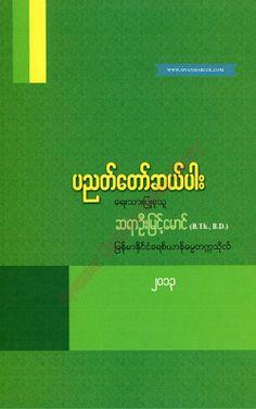 ပညတ္ေတာ္ ဆယ္ပါး - Myanmar Christian Online Library