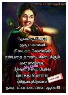 108 Best Quotes Images Comment Images Tamil Kavithaigal Family