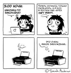 Комикс Время мазни [Sarah's Scribbles]: выпуск №238