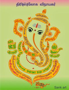 Gods Account: Three sloga ganapathi