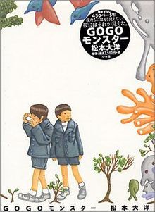 Third grader Yuki Tachibana lives in two worlds. In one world, he is a loner ridiculed by his classmates and reprimanded by his teachers for telling stories of supernatural beings that only he can see. In the other world, the supernatural beings vie for power with malevolent spirits who bring chaos into the school, the students' lives, and nature itself.