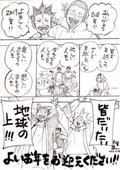 Haikyuu Manga, Manga Anime, Karasuno, Killua, Cute Characters, Zine, Cool Drawings, Comics, Twitter
