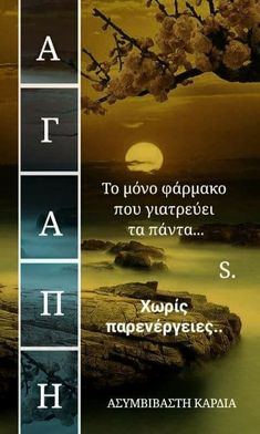 Greek Quotes, No Response, Inspirational Quotes, Letters, Messages, Thoughts, Love, Photos, Greek Sayings