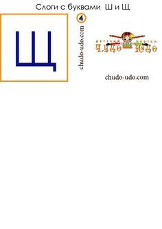 карточки слоги буква щ